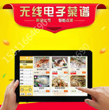 Screen core software docking tablet ordering system Electronic menu Apple ipad ordering system Bo Li ordering treasure