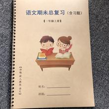 部编版新人教版1一年级上册语文期末总复习资料习题练习本