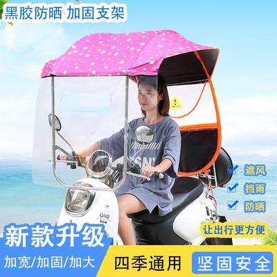 电动车雨棚新款电动摩托车遮雨蓬棚防风防雨踏板车遮阳棚防晒黑胶