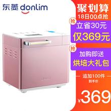 Donlim东菱DLT15W面包机全自动撒果料和面25种菜单粉色彩钢