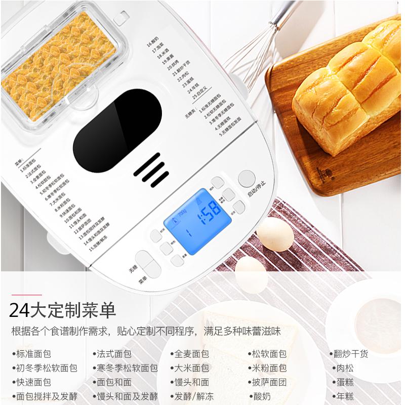 东菱DL-T09G无糖面包机家用全自动多功能和面早餐吐司蛋糕机