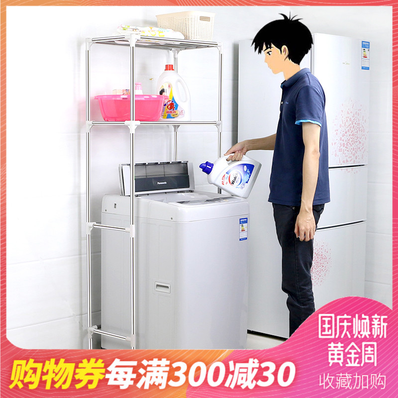 波轮洗衣机架