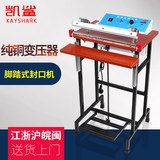 Pedal-type sealing machine Vertical foot plastic film bag aluminum foil bag tea kraft paper bag commercial heat sealing machine