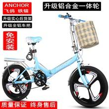 飞鸽铁锚折叠自行车16寸20寸男女式学生成人儿童单变速减震超轻便