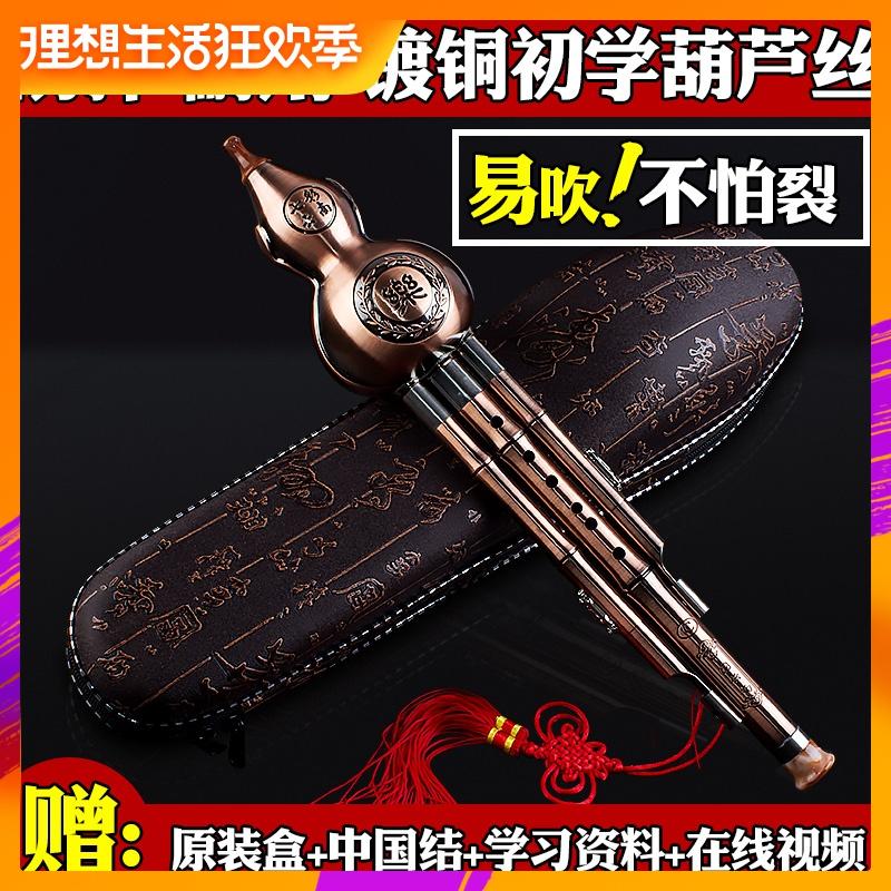 Китайский язычковый инструмент Хулусы Артикул 531934346267