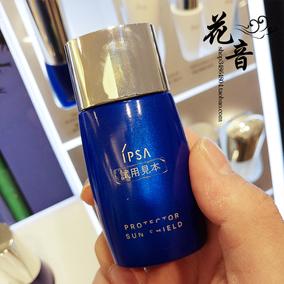 预售 日本本土IPSA茵芙莎高效防御抗晒乳液/水润高倍防晒乳蓝胖子