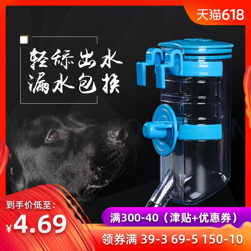 狗狗挂式喝水器宠物饮水器狗笼水壶泰迪自动饮水碗小狗喂水器用品