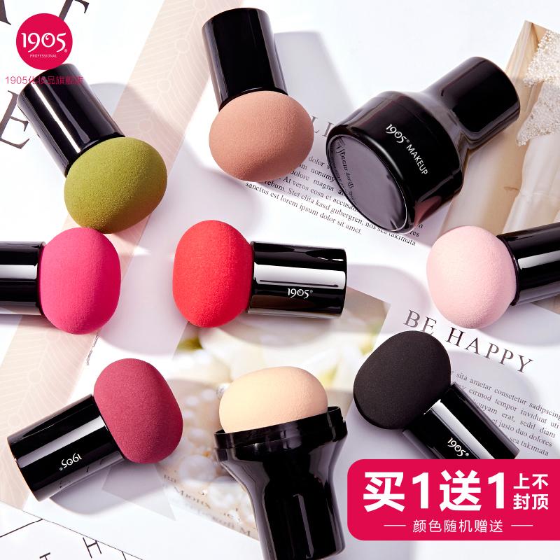 [2个装]萌物!圆头小蘑菇头化妆海绵粉扑葫芦美妆蛋气垫BB干湿用图片