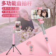 Universal self-timer stick Apple 7 Bluetooth tripod oppo Huawei millet 6 mobile phone iPhoneX camera artifact self-proclaimed 8p bar plus long mini r multi-function live support s brand max