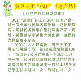 黄豆芽001防腐增白剂豆芽机 豆芽无根剂 保鲜剂杀菌剂护芽使者