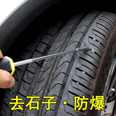汽车轮胎石子清理工具多功能车胎清石钩抠石头器去扣挑勾除取石器