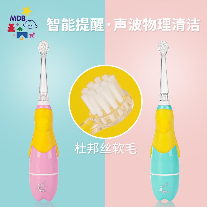mdb儿童电动牙刷2-3-6岁声波震动小孩婴幼儿宝宝牙刷软毛替换刷头