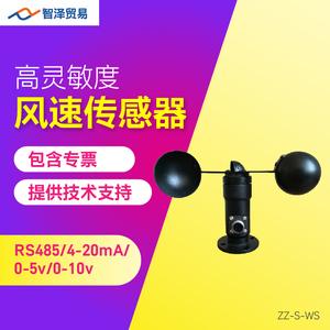 风速传感器RS485/0-5V/0-10V工业级风速变送器ZZ-S-WS