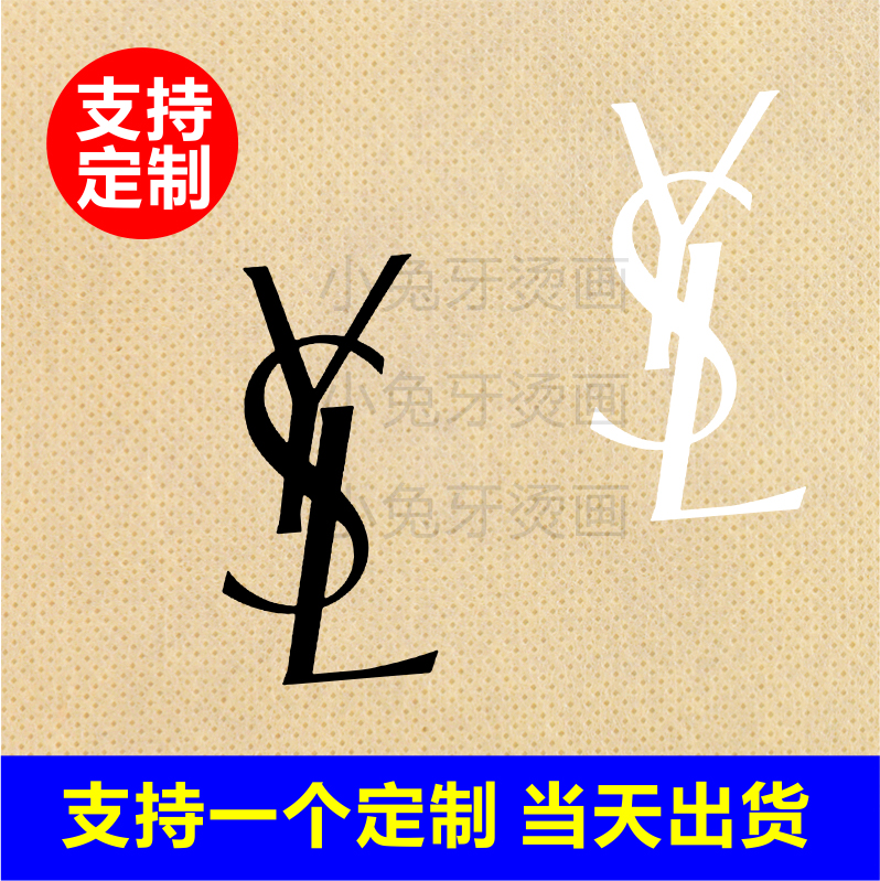 潮牌圣羅蘭YSL字母熱轉印膠印貼燙熨貼柯式燙畫燙印貼熱轉印貼圖片