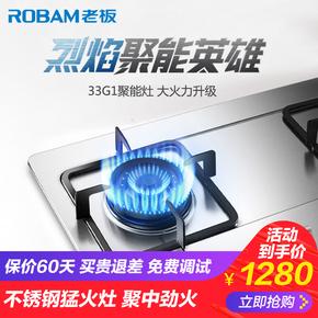 Robam/老板 33G1燃气灶煤气灶双灶天然气液化气嵌入式台式不锈钢