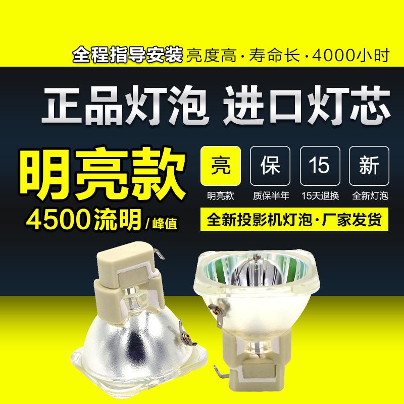 海田适用于 DELL 戴尔 投影机灯泡 2400MP 投影仪灯泡 310-7578