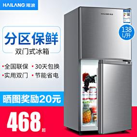 海浪 BCD-138 小冰箱小型双门家用冷藏冷冻宿舍用节能静音电冰箱