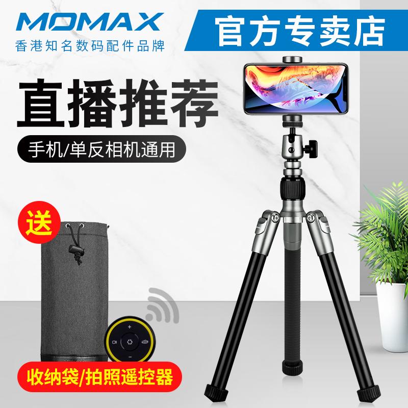 Momax摩米士苹果手机三脚架直播支架小米便携拍照加长通用自拍杆自照杆通用型多功能照相支架伸缩杆拍照杆