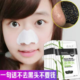 Go black pig nose stickers tear artifact men and women shrink pores suit blackheads acne nose nose nose