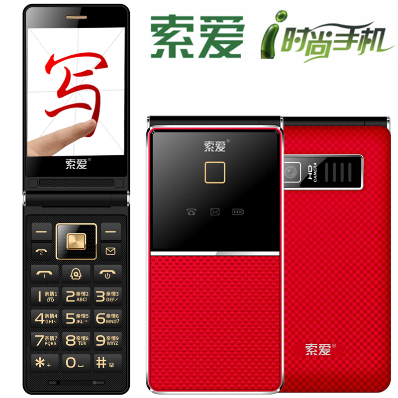 索爱Z5S双屏翻盖老人机移动老人手机大字大声新款按键双卡双待老年机超长待机大屏学生男女款老年手机正品