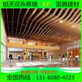 Wavy Ceiling Ceiling Aluminum Square Passing Square Tube Profile Square U-shaped Groove Tube Round Aluminum Alloy Aluminum Strip