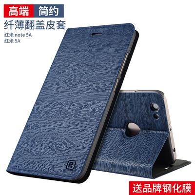 红米note5a手机壳 红米5A保护套红米5plus翻盖式皮套hm防摔套男女