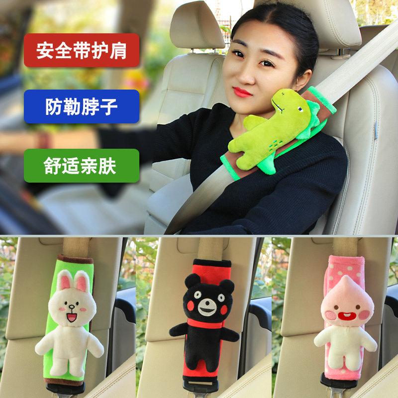 汽车安全带护肩套可爱卡通儿童创意四季加长一对韩国车内通用毛绒