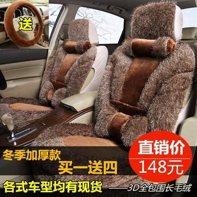 北汽绅宝X25X35冬季毛绒汽车座套坤宝X55X65D50冬天专用坐垫套