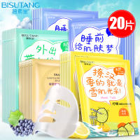 Bi Sutang fruit mask moisturizing brighten skin color whitening acne oil control shrink pores men