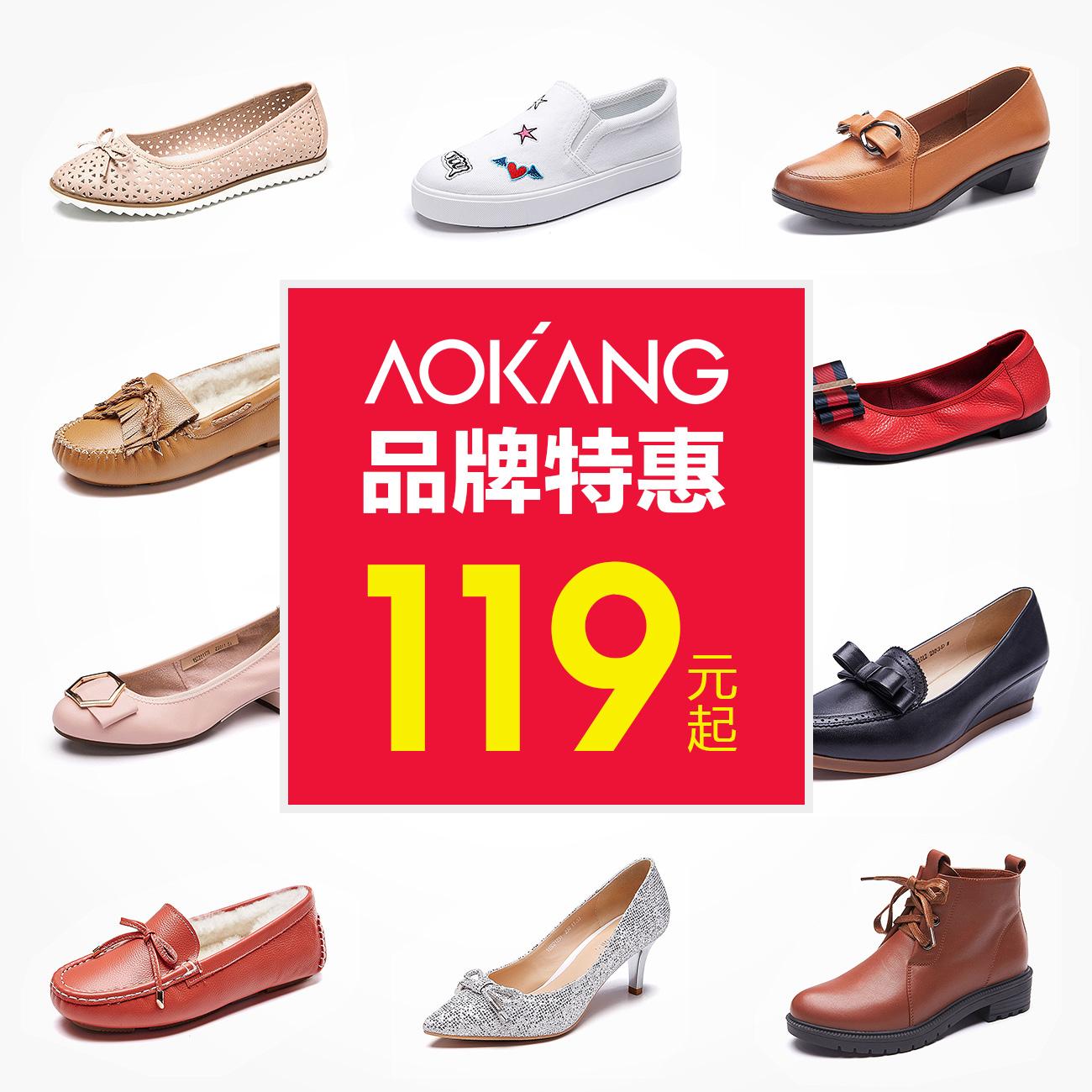 【特惠】奥康女鞋秋冬季断码女鞋女单鞋棉鞋日常舒适女款