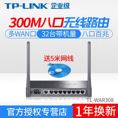 TP-LINK双wan八口企业级无线路由器8孔商用大功率9多口工业7有线6在哪买