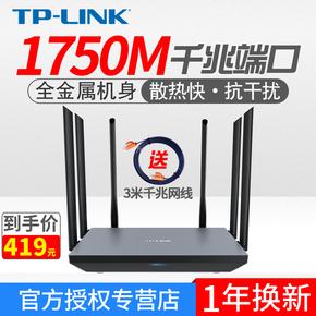 TP-LINK 5g双频千兆版无线路由器wifi穿墙家用有线100兆200M光纤