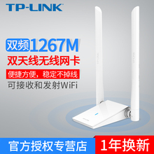 TP-LINK AC1200 Dual-band USB Wireless Network Card Home Office Game Gigabit 5G Laptop Desktop Computer External Wifi Transmitter and Receiver TL-WDN6200H Driver-free Edition