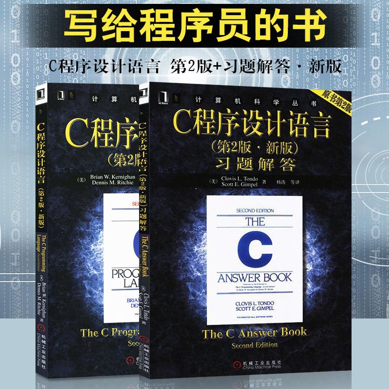 正版 C程序设计语言 第2版新版教材+习题解答 第二版 C语言教材 布莱恩 克尼汉 k&r The C Programming Language 中文版 教程
