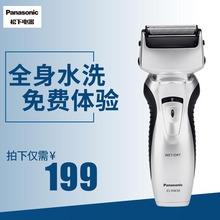 松下剃须刀往复式电动充电式男士胡须刀刮胡刀子全身水洗干湿两用
