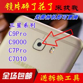 三星C9 C9PRO手机摄像头玻璃镜片C9000后置照相机玻璃镜面 镜头盖