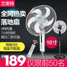 艾美特电风扇FS4092R-WA家用遥控落地扇智能预约定时节能静音5叶