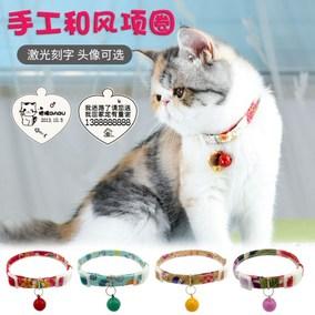 猫仔间日本和风猫项圈安全扣刻字防丢吊牌身份牌铃铛颈圈猫咪用品
