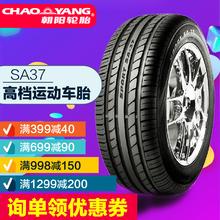 朝阳汽车轮胎SA37 205/55R16英寸轿车车胎伊兰特奔腾马自达防爆胎