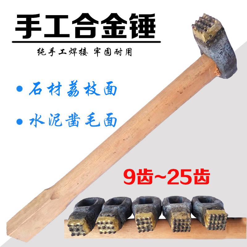 凿毛锤子手工合金凿麻锤硬质合金齿锤石板材荔枝面混凝土凿毛麻面