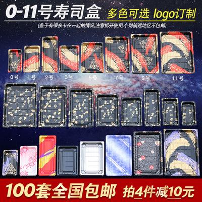 100套特价包邮 高档印花寿司盒 一次性外卖打包盒日式刺身拼盘盒