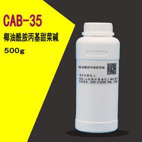 椰油酰胺丙基甜菜碱 CAB-35 椰子油起泡剂 分装500g