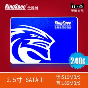 KingSpec/金勝維 T系列2.5寸 240G SSD固態硬盤臺式機筆記本高速