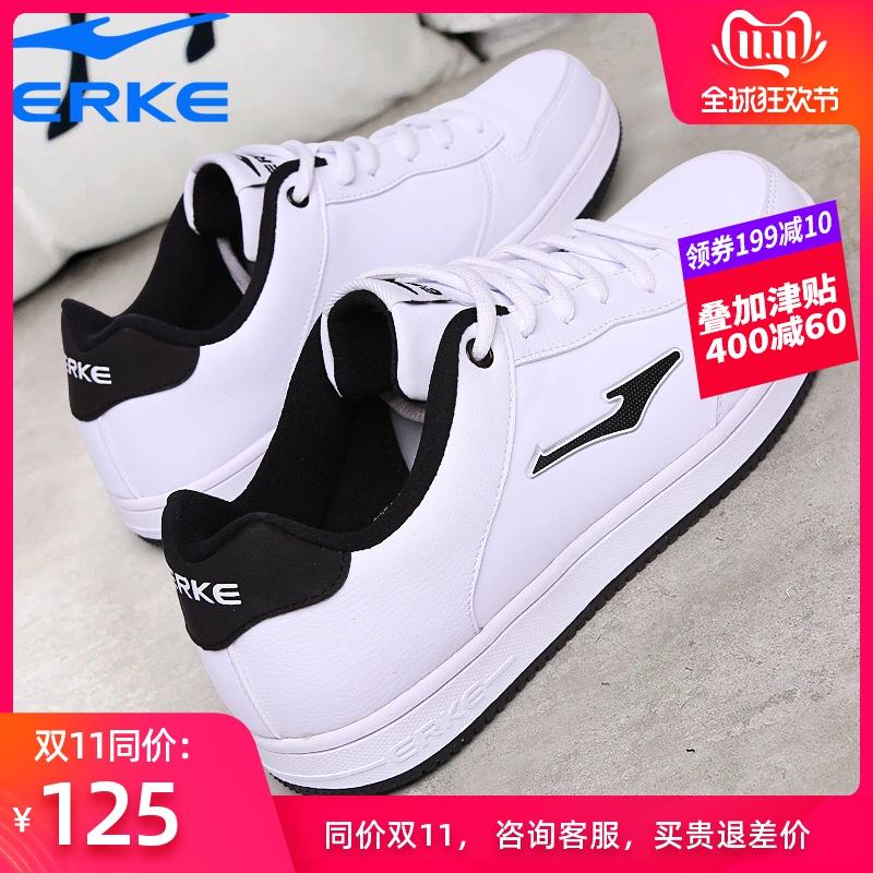 鸿星尔克板鞋男秋冬季鞋子皮面小白鞋男士白色运动鞋红星尔克男鞋