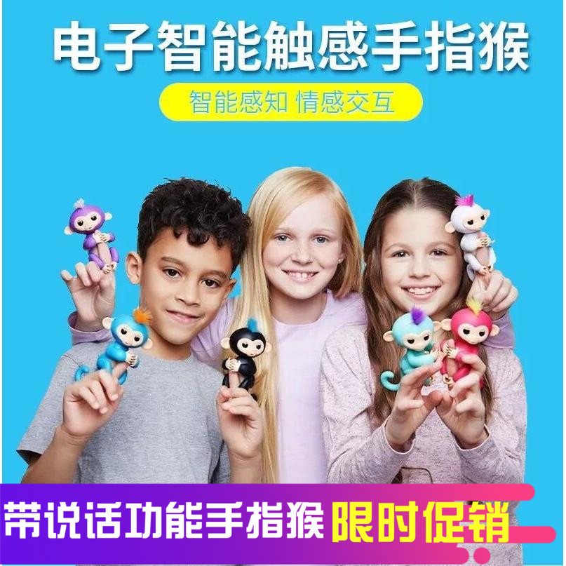 Finger monkey smart toy colorful pet fingertip monkey learn to talk tongue electronic machine
