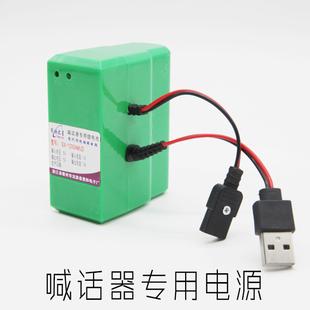 喊话器大声公专用电源手持扩音器喇叭叫卖器锂电池通用充电电池