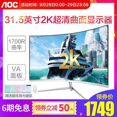 AOC 32英寸曲面显示器 2K高清电脑液晶曲屏台式电脑电竞吃鸡游戏显示器无边框不闪屏ps4大屏HDMI显示器CQ32V1