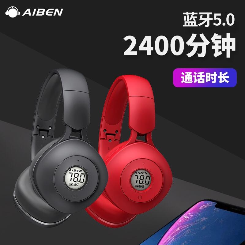 艾本BC202蓝牙耳机头戴式无线耳麦手机接听电话游戏插卡录音调频