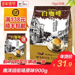 买3送1马来西亚进口南洋旧街场原味三合一速溶白咖啡900g袋装粉