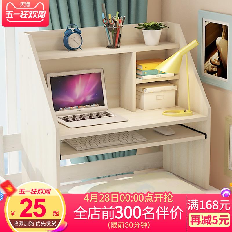 宿舍上铺电脑桌